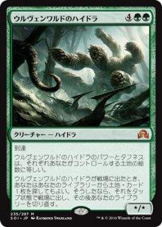 ウルヴェンワルドのハイドラ/Ulvenwald Hydra