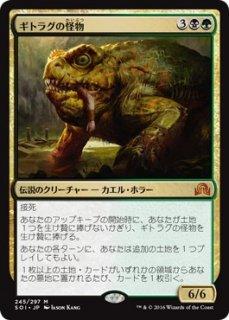 ギトラグの怪物/The Gitrog Monster