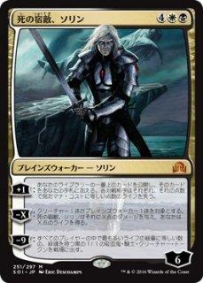 死の宿敵、ソリン/Sorin, Grim Nemesis