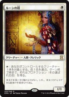 ルーンの母/Mother of Runes