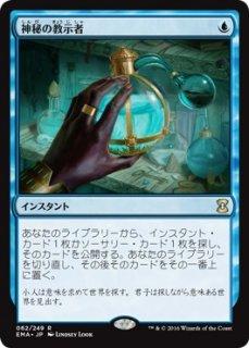 神秘の教示者/Mystical Tutor
