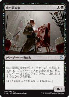 血の芸術家/Blood Artist