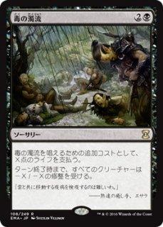 毒の濁流/Toxic Deluge