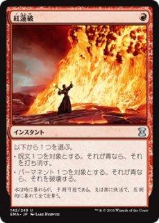 紅蓮破/Pyroblast