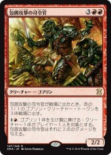包囲攻撃の司令官/Siege-Gang Commander