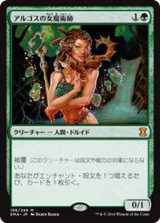 アルゴスの女魔術師/Argothian Enchantress