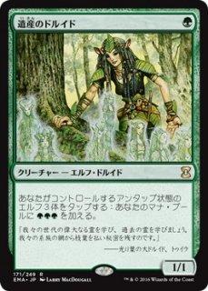 遺産のドルイド/Heritage Druid