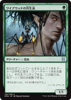 ワイアウッドの共生虫/Wirewood Symbiote