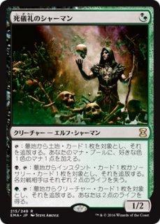 死儀礼のシャーマン/Deathrite Shaman