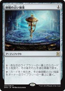 師範の占い独楽/Sensei's Divining Top