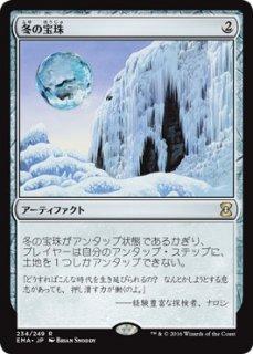 冬の宝珠/Winter Orb