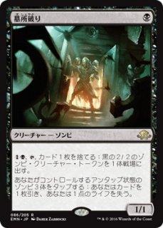 墓所破り/Cryptbreaker