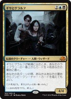 ギサとゲラルフ/Gisa and Geralf