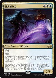 呪文捕らえ/Spell Queller