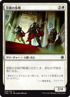 宮殿の歩哨/Palace Sentinels