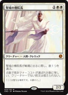 聖域の僧院長/Sanctum Prelate