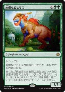 絢爛なビヒモス/Regal Behemoth