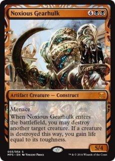 害悪の機械巨人/Noxious Gearhulk