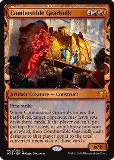 焼却の機械巨人/Combustible Gearhulk