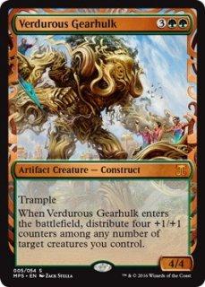新緑の機械巨人/Verdurous Gearhulk