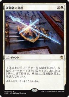 決闘者の遺産/Duelist's Heritage