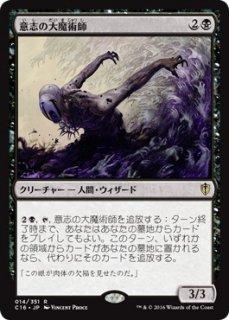 意志の大魔術師/Magus of the Will