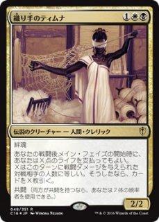 織り手のティムナ/Tymna the Weaver