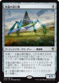 水晶の這行器/Crystalline Crawler
