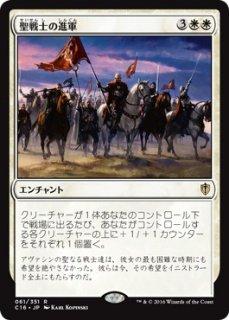 聖戦士の進軍/Cathars' Crusade