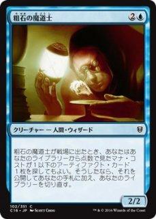 粗石の魔道士/Trinket Mage