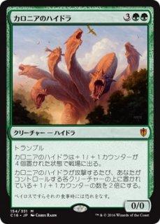 カロニアのハイドラ/Kalonian Hydra