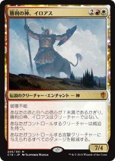 勝利の神、イロアス/Iroas, God of Victory