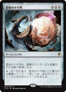 霊体のヤギ角/Astral Cornucopia