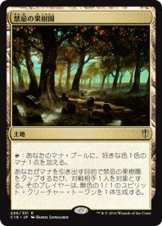 禁忌の果樹園/Forbidden Orchard