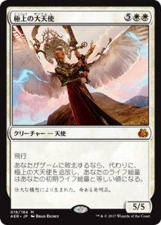 極上の大天使/Exquisite Archangel