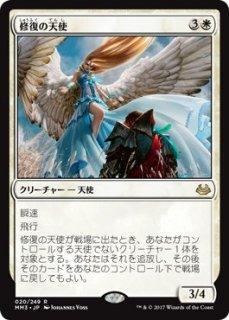 修復の天使/Restoration Angel