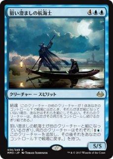 狙い澄ましの航海士/Deadeye Navigator