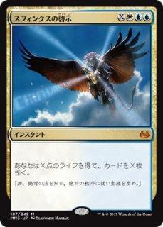 スフィンクスの啓示/Sphinx's Revelation