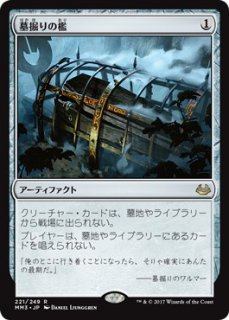 墓掘りの檻/Grafdigger's Cage
