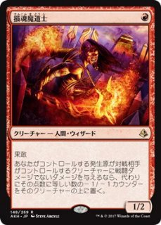 損魂魔道士/Soul-Scar Mage