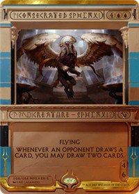 聖別されたスフィンクス/Consecrated Sphinx