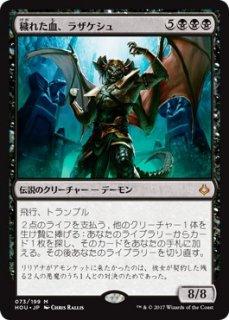 穢れた血、ラザケシュ/Razaketh, the Foulblooded