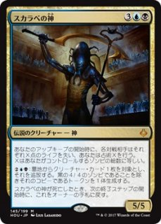 スカラベの神/The Scarab God