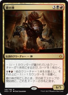 蠍の神/The Scorpion God