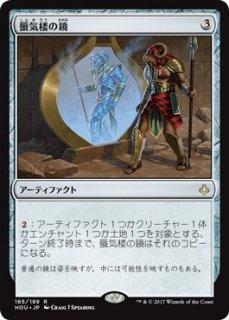 蜃気楼の鏡/Mirage Mirror