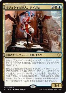 オジュタイの達人、テイガム/Taigam, Ojutai Master