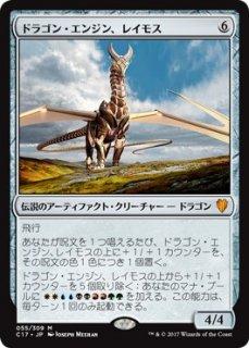 ドラゴン・エンジン、レイモス/Ramos, Dragon Engine