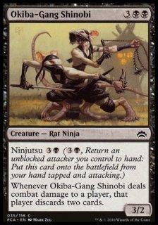 大牙の衆の忍び/Okiba-Gang Shinobi