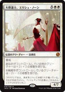 大修道士、エリシュ・ノーン/Elesh Norn, Grand Cenobite
