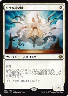セラの高位僧/Serra Ascendant